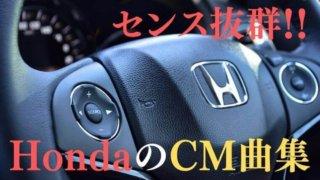 センス抜群!! HondaのCM曲集