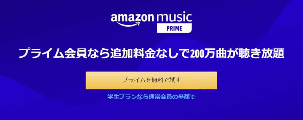 Amazon Prime Musicの無料体験