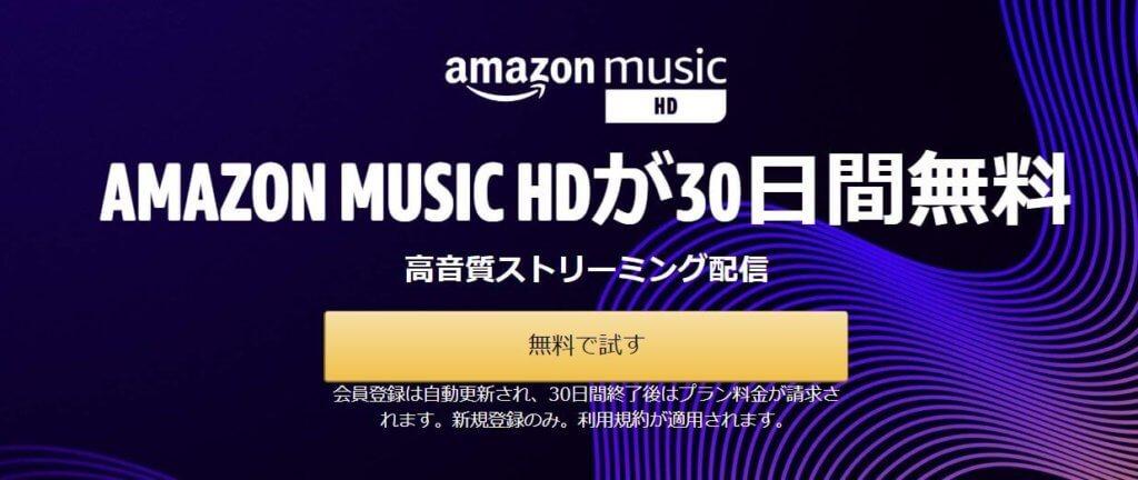 Amazon Music HDの無料体験
