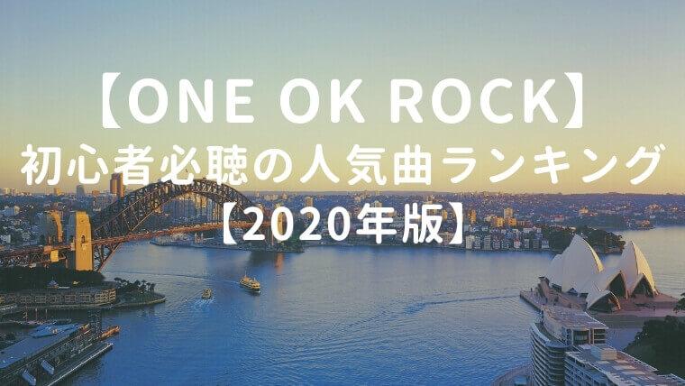 【最新】ONE OK ROCK初心者必聴の人気曲ランキング【2020年版】