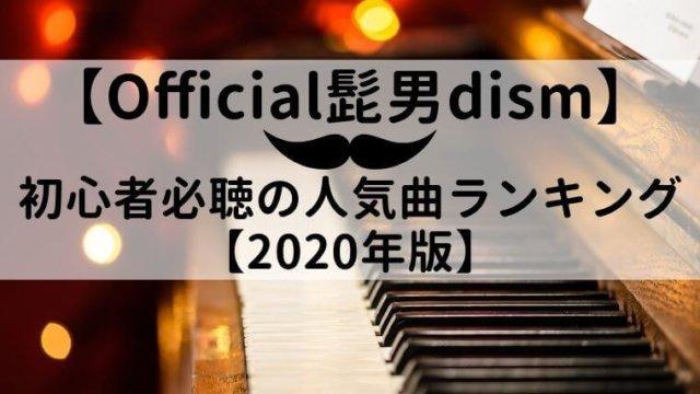 【最新】Official髭男dism初心者必聴の人気曲ランキング【2020年版】