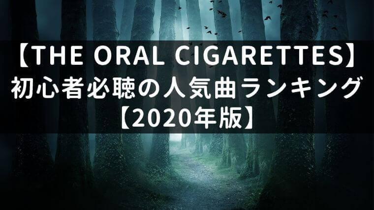 【入門】THE ORAL CIGARETTES初心者必聴の人気曲ランキング【2020年版】