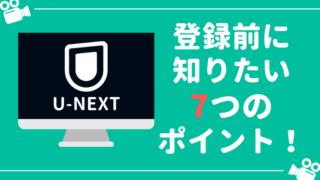 【利用歴2年】U-NEXTの料金や評判、メリット・デメリットを徹底解説【完全版】