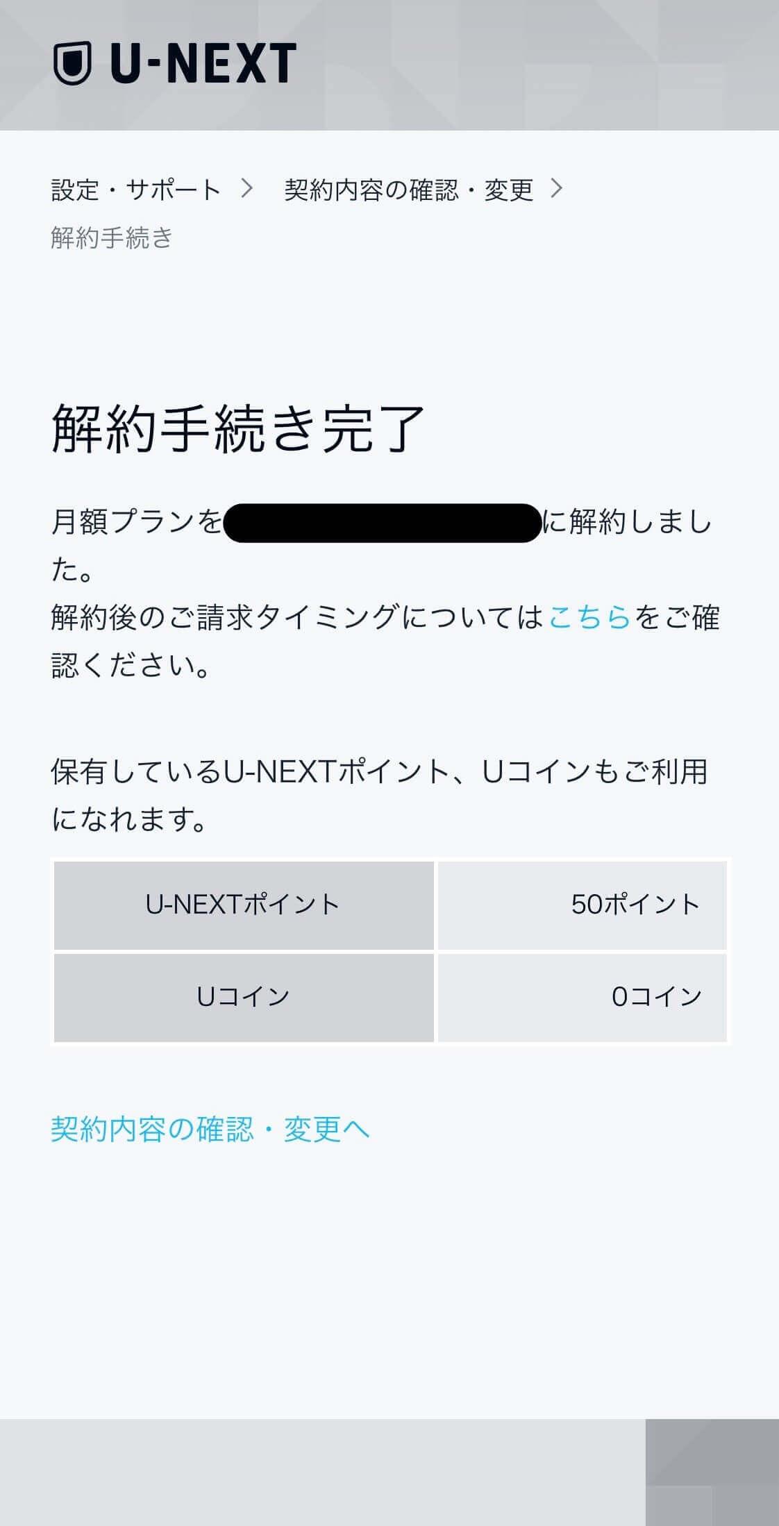 U-NEXT解約手順12
