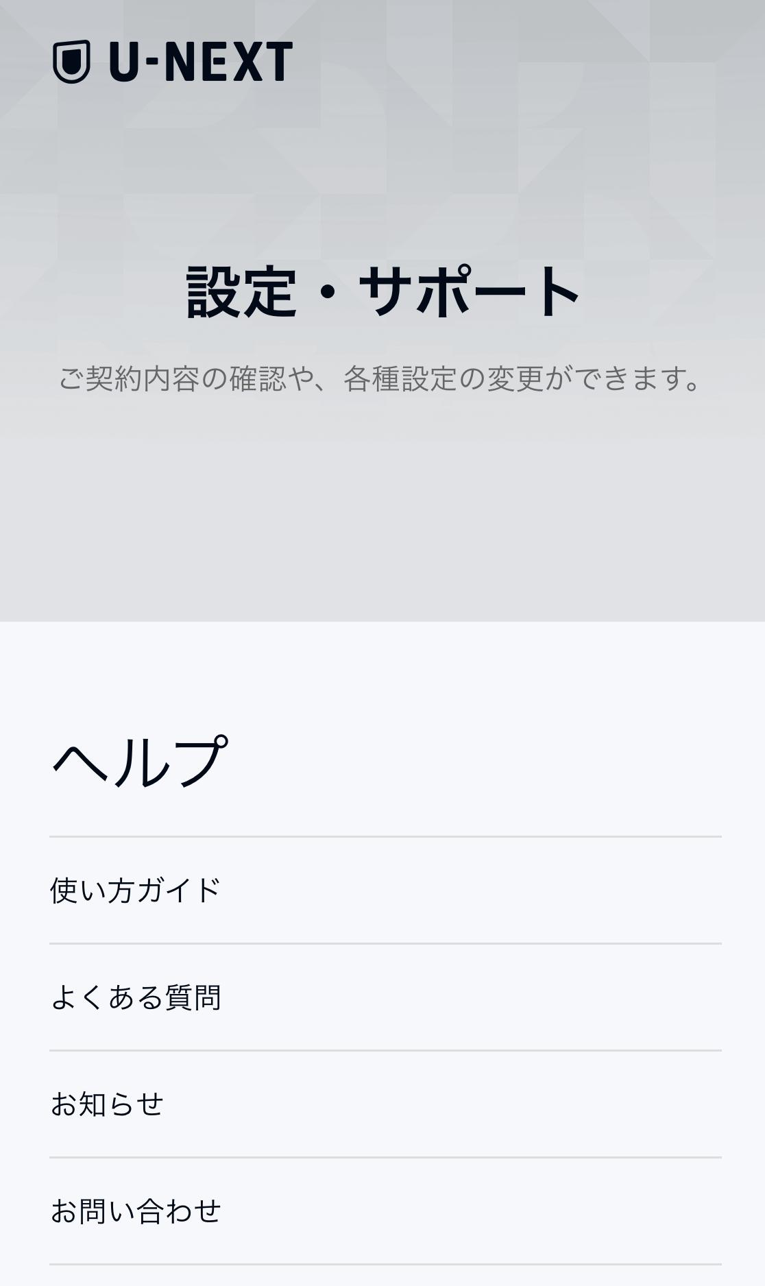 U-NEXT解約手順③