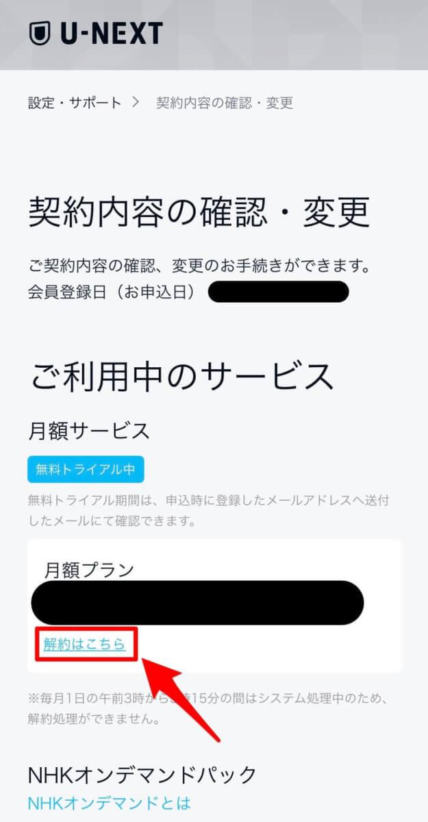 U-NEXT解約手順⑤
