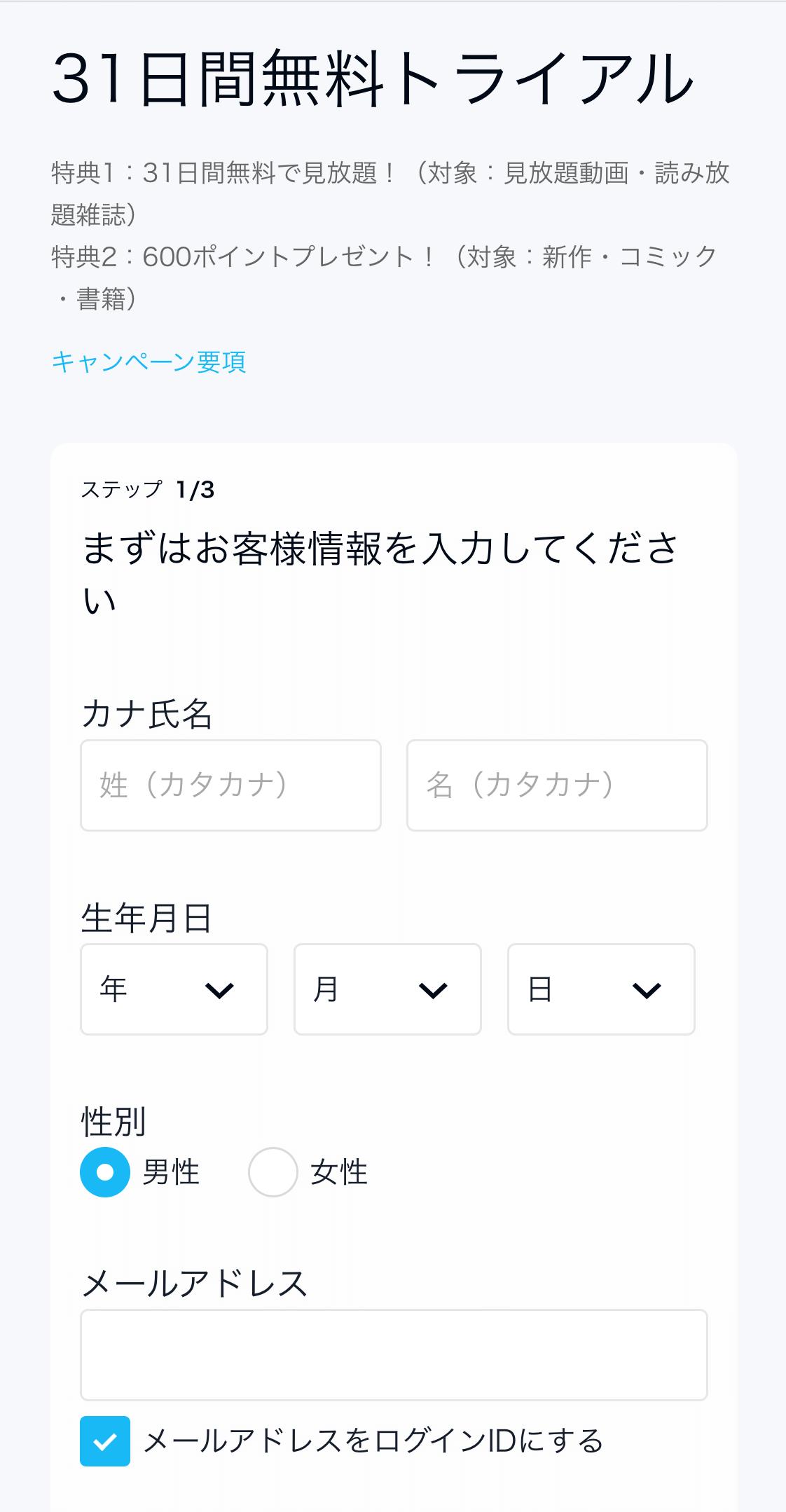 U-NEXT登録手順②