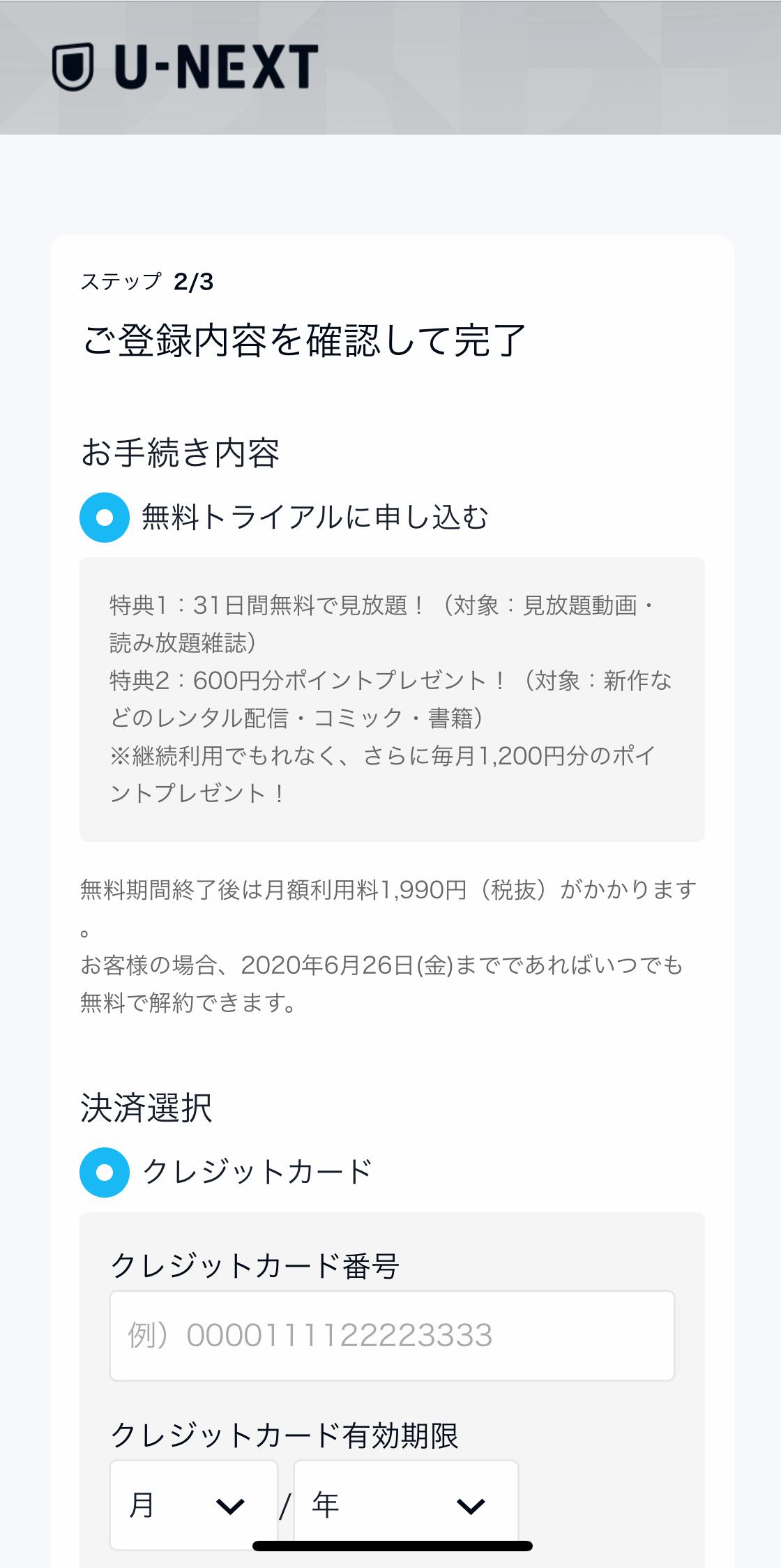 U-NEXT登録手順④