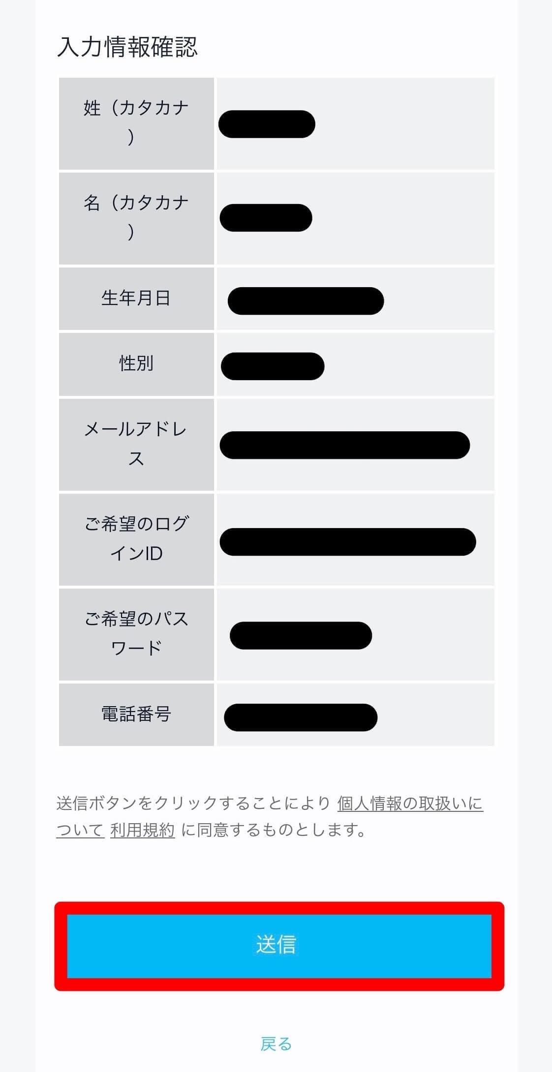 U-NEXT登録手順⑥
