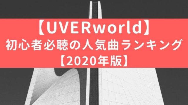 【最新】UVERworld初心者必聴の人気曲ランキング【2020年版】