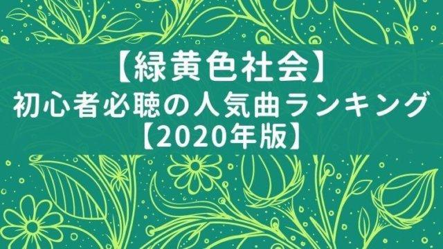 【入門】緑黄色社会初心者必聴の人気曲ランキング【2020年版】