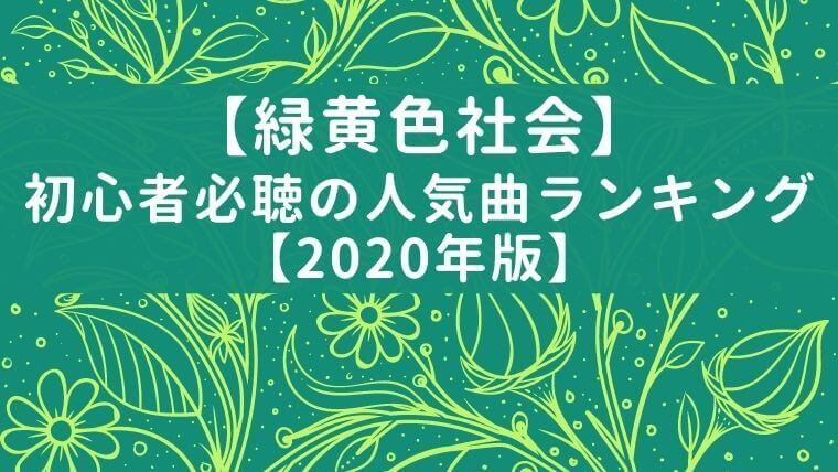 【最新】緑黄色社会初心者必聴の人気曲ランキング【2020年版】