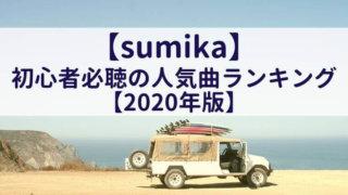 【最新】sumika初心者必聴の人気曲ランキング【2020年版】