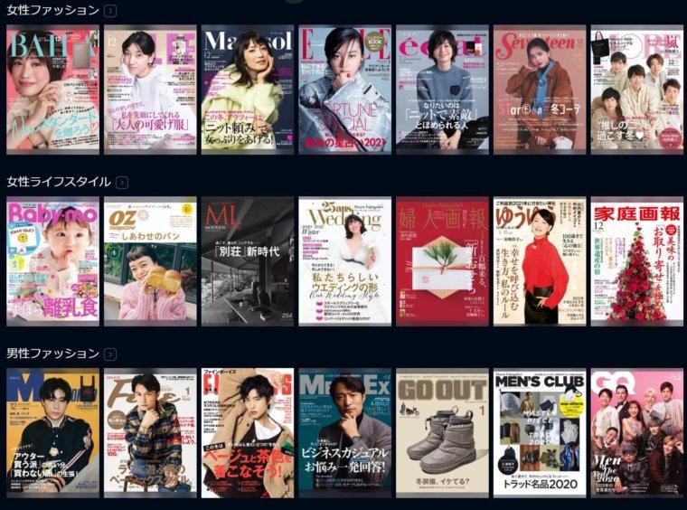 U-NEXT雑誌ラインナップ
