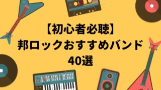 【入門】邦ロック初心者必聴のおすすめバンド40選【2020年版】