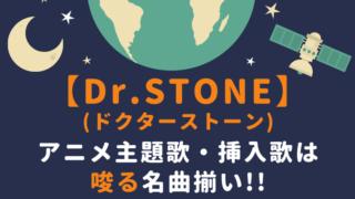Dr.STONE(ドクターストーン)のアニメ主題歌・挿入歌は唆る名曲揃い!!