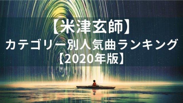 【最新】米津玄師 カテゴリー別人気曲ランキング【2020年版】
