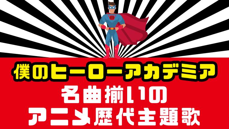 【僕のヒーローアカデミア】名曲揃いのアニメ歴代主題歌
