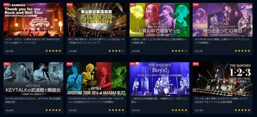 U-NEXT音楽ライブ映像