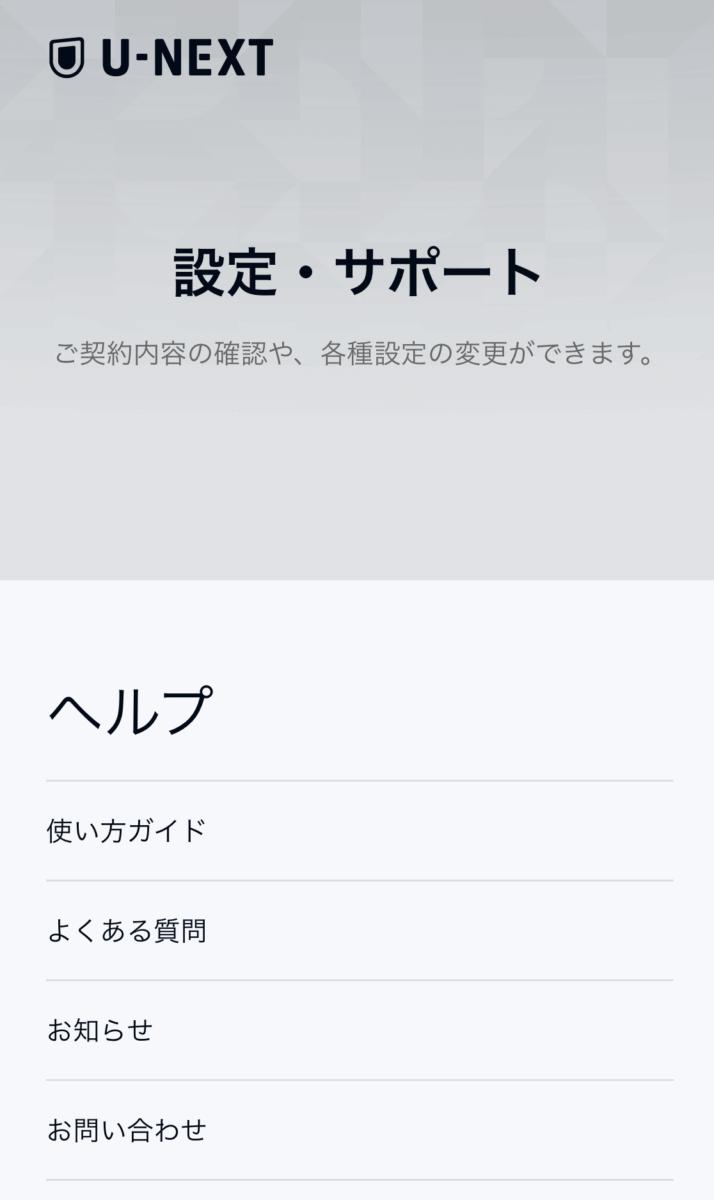 U-NEXT退会手順③
