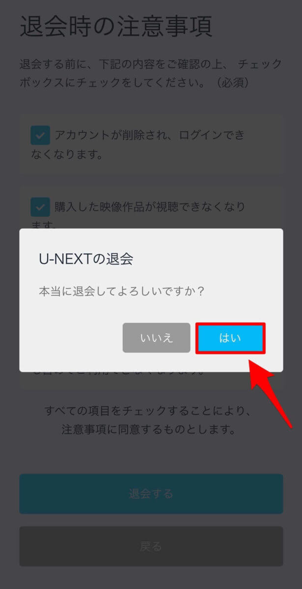 U-NEXT退会手順⑦