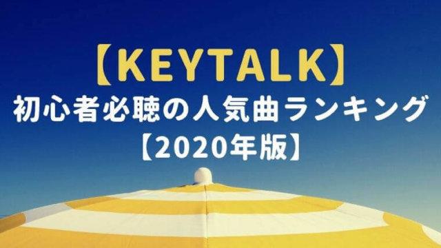 【最新】KEYTALK初心者必聴の人気曲ランキング【2020年版】
