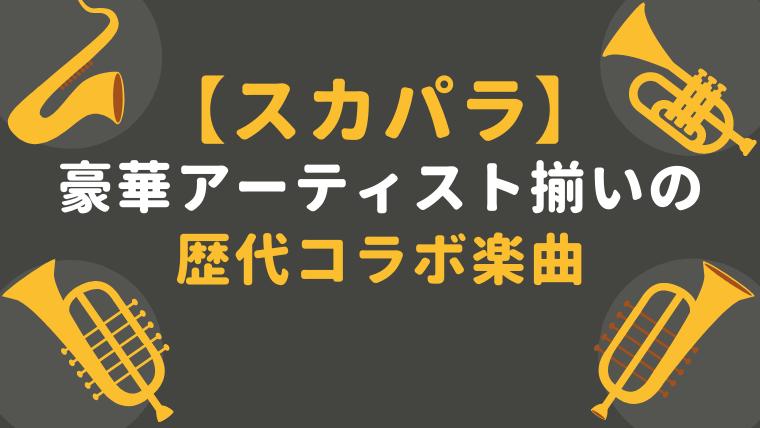 【東京スカパラダイスオーケストラ】豪華アーティスト揃いの歴代コラボ楽曲