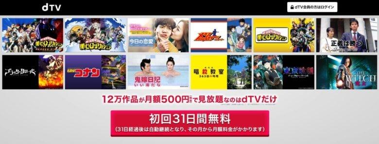 dTV31日間無料案内