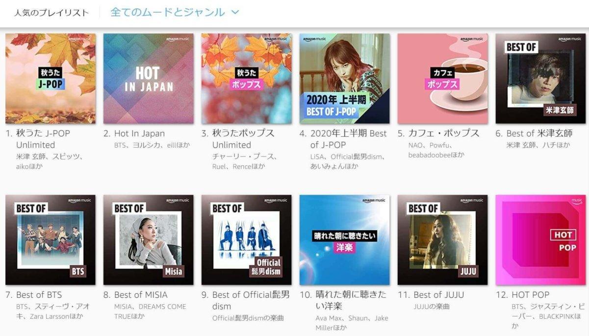 Amazon Music Unlimitedの人気のプレイリスト